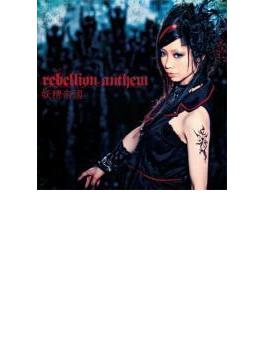 rebellion anthem (+DVD)