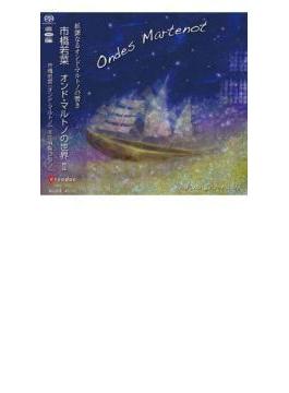 『オンド・マルトノの世界2』 市橋若菜