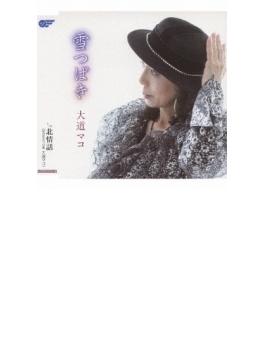 雪つばき/北情話