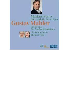 『子供の不思議な角笛』 エルツェ、フォレ、シュテンツ&ギュルツェニヒ管