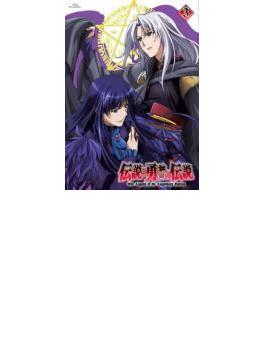 伝説の勇者の伝説 第3巻 【Blu-ray】