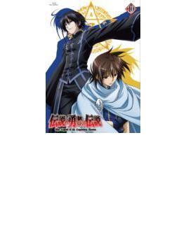 伝説の勇者の伝説 第10巻 【Blu-ray】