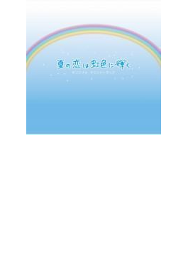 CX系月9ドラマ「夏の恋は虹色に輝く」オリジナル・サウンドトラック