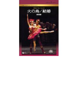 バレエ『火の鳥』、バレエ『結婚』 ロイヤル・バレエ、ベンジャミン、コープ、ヤノウスキー、他(2001)