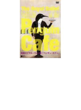 バレエ『ペンギン・カフェ』 ビントレー振付、ジェフス音楽、デボラ・ブル、ジョナサン・コープ、ロイヤル・バレエ(1989)