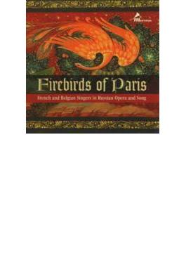 『パリの火の鳥~フランスとベルギーの歌手によるロシア・オペラと歌曲』 スゼー、ティル、ヴァラン、他