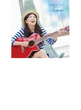 佐藤ひろ美 THE BEST -SkyBlue-