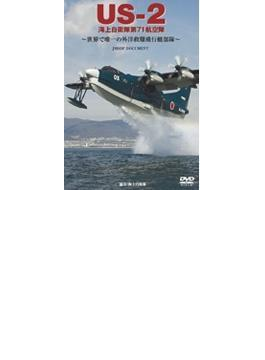 US-2 海上自衛隊第71航空隊 ~世界で唯一の外洋救難飛行艇部隊~