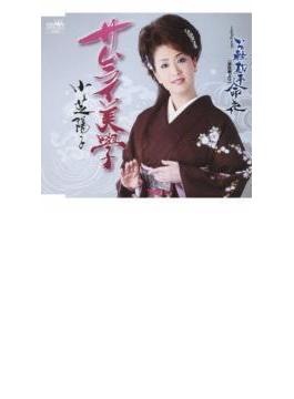 サムライ美學/お軽勘平命花(忠臣蔵より)