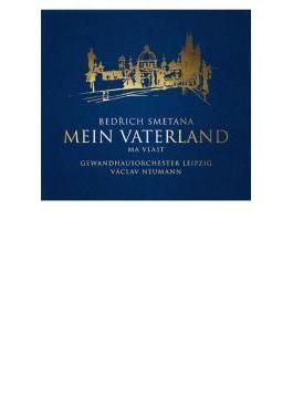 『わが祖国』全曲 ノイマン&ゲヴァントハウス管弦楽団
