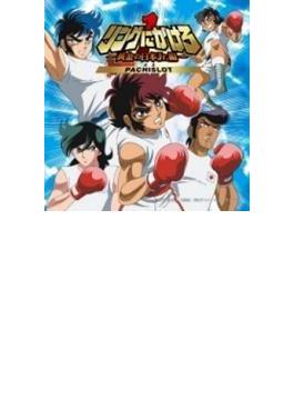 パチスロ リングにかけろ1~黄金の日本Jr.編~ オリジナル・サウンドトラック