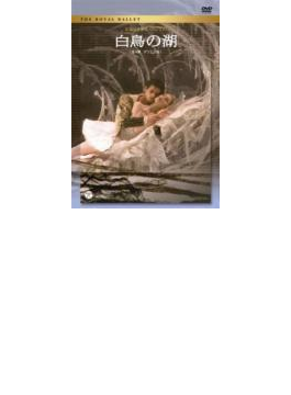 『白鳥の湖』 ダウエル版、ロイヤル・バレエ、ヌニェス、ソアレス、他(2009)