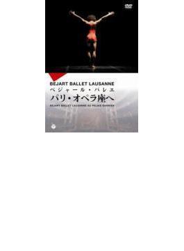 ドキュメンタリー『ベジャール・バレエ団、パリ・オペラ座へ』