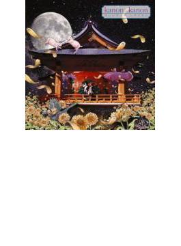 カレンデュラ レクイエム (+DVD)【初回限定盤】