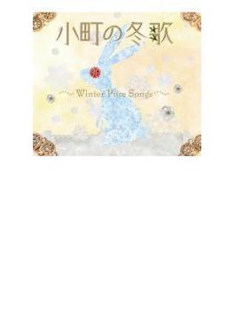 小町の冬歌 ~ウィンター・ピュア・ソングス~