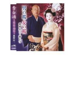 男の桜 女の桜/李白酒~一杯一杯・復一杯~