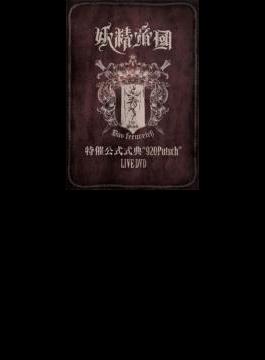 特催公式式典920Putsch LIVE DVD