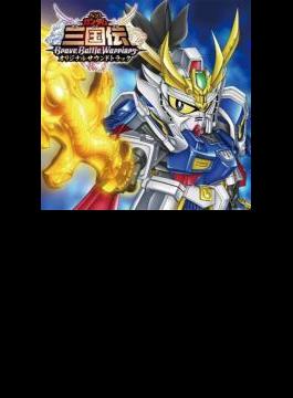 TVアニメ『SDガンダム三国伝 BraveBattleWarriors』オリジナルサウンドトラック