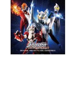ウルトラマンゼロ THE MOVIE 超決戦!ベリアル銀河帝国 オリジナル・サウンドトラック