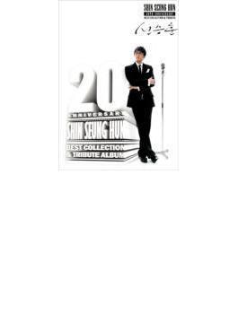 Shin Seung Hun -20th Anniversary Best Collection & Tribute Album-