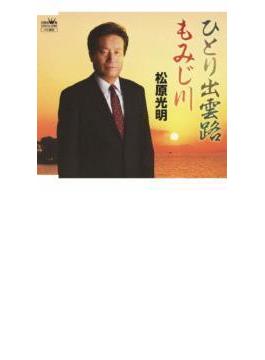 ひとり出雲路/もみじ川