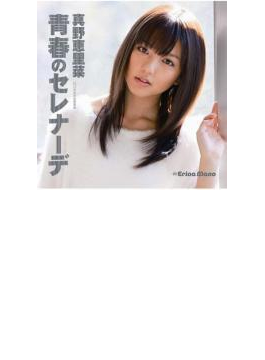 青春のセレナーデ  【初回生産限定盤A】 (CD+DVD+イベント応募ハガキ)