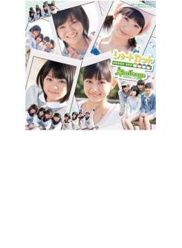 ショートカット 【初回生産限定盤A】 (CD+DVD+イベント応募シリアルナンバーコード)