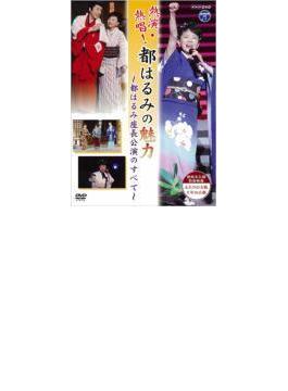 NHK DVD 熱演 熱唱! 都はるみの魅力