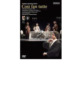 『コジ・ファン・トゥッテ』全曲 ハンペ演出、ムーティ&ウィーン・フィル、マーシャル、アライサ、他(1983 ステレオ)(2DVD)