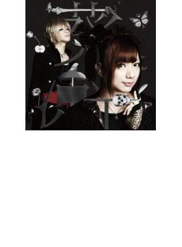 モノクローム (+DVD)【初回限定盤】