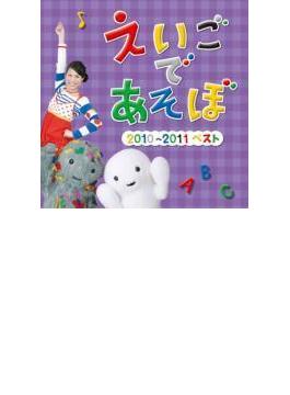NHK えいごであそぼ 2010~2011ベスト