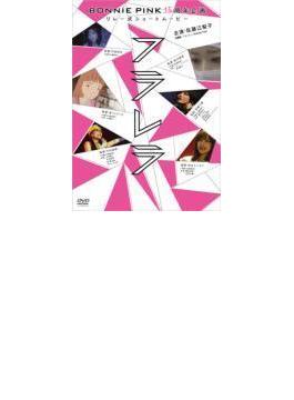 BONNIE PINK 15周年記念 リレー式ショートムービー「フラレラ」