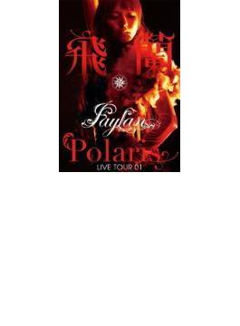 飛蘭 LIVE TOUR 01 -Polaris- LIVE DVD