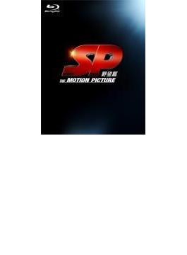 SP 野望篇 Blu-ray 特別版