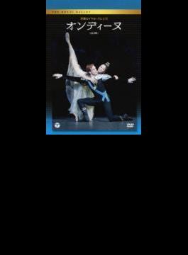 Ondine(Henze): 吉田都 E.watson Rosato Cervera Royal Ballet