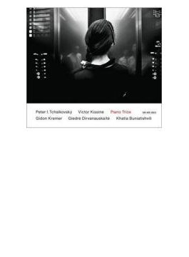 チャイコフスキー:ピアノ三重奏曲『偉大な芸術家の思い出』、ほか クレーメル、ディルヴァナウスカイテ、ブニアティシヴィリ