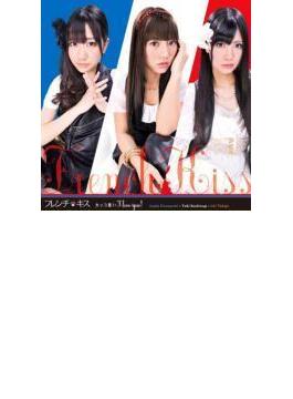 カッコ悪い I love You! (+DVD)【初回生産限定B 封入特典アリ】