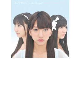 カッコ悪いI love you! (+DVD)【ジャケットE】