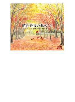 昭和最後の秋のこと/野球~キャッチボール~