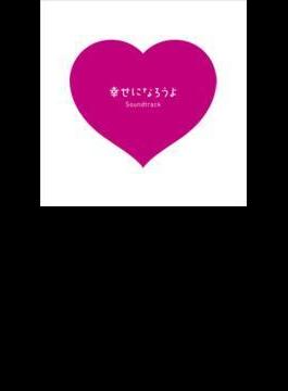フジテレビ系月9ドラマ「幸せになろうよ」オリジナル・サウンドトラック