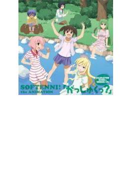 TVアニメ『そふてにっ』キャラソン + ドラマアルバム