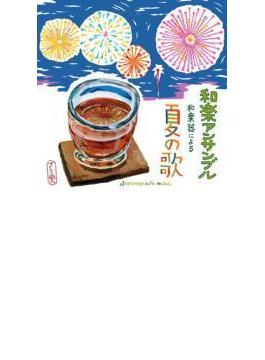 和カフェ ~和楽器による夏の歌~