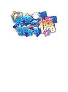 TVアニメ「星空へ架かる橋」 星空へ架かる橋 キャラソンアルバム