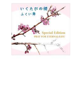 いくたびの櫻 Special Edition ~PRAY FOR ETERNAL LIFE~ (+DVD)