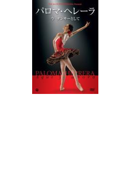 ドキュメンタリー『パロマ・ヘレーラ~今ダンサーとして』