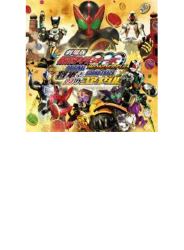 仮面ライダー オーズ WONDERFUL 将軍と21のコアメダル オリジナルサウンドトラック