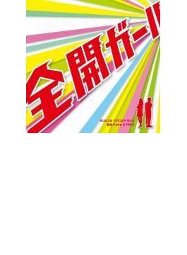 フジテレビ系ドラマ「全開ガール」オリジナル・サウンドトラック