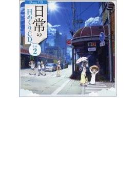 TVアニメ『日常』ドラマCD つぶやき系日めくりドラマCDその2