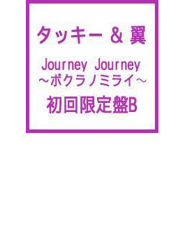 Journey Journey~ボクラノミライ~ (+DVD)【初回限定盤B】