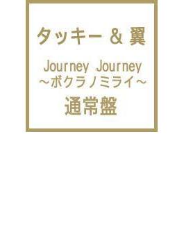 Journey Journey~ボクラノミライ~ 【通常盤】